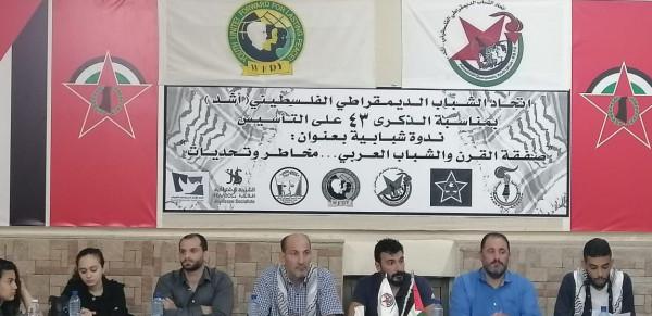 اتحاد (أشد) يُنظم ندوة شبابية في بيروت بذكرى تأسيسه