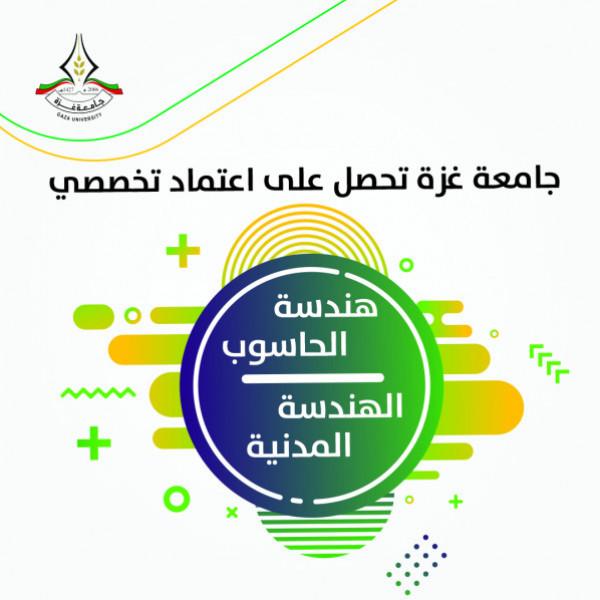 جامعة غزة تعلن حصولها على اعتماد برامج نوعية في التخصصات الهندسية