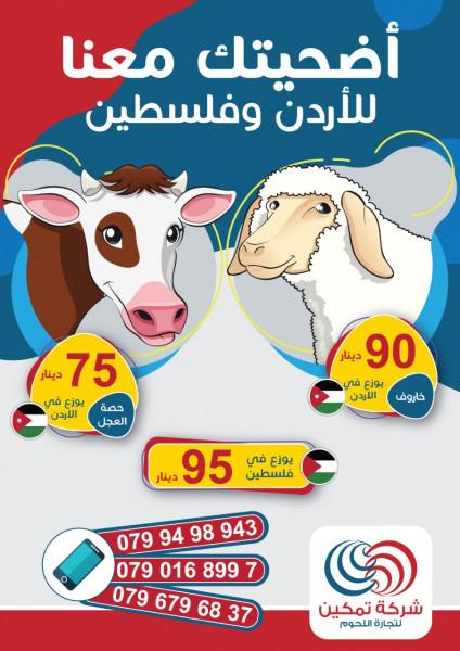 """(تمكين) تطلق حملة """"أضحيتك معنا للأردن وفلسطين"""" للعام 2020"""
