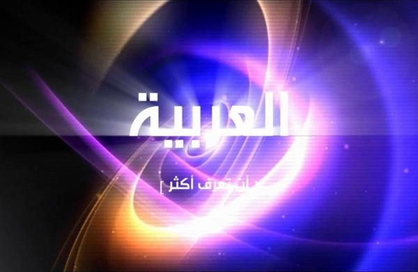 """حماس تُهاجم قناة (العربية) وتتهمها بـ """"ممارسة التضليل والتشوية"""""""