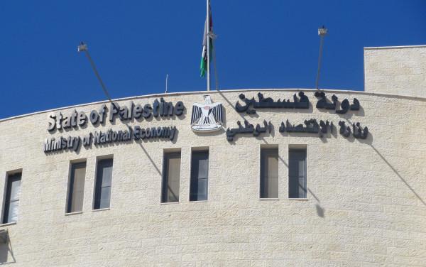 وزارة الاقتصاد الوطني تغلق مصنعاً مخالفا للاجراءات الصحية بالخليل