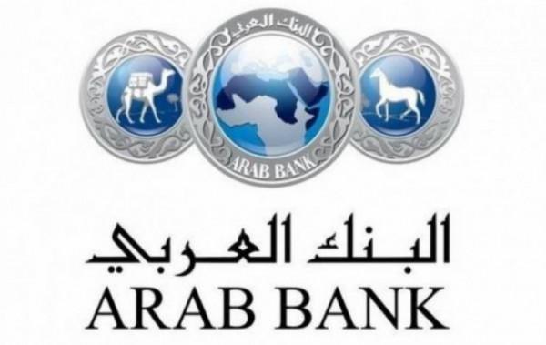 152.1 مليون دولار أرباح مجموعة البنك العربي بالنصف الاول من العام 2020