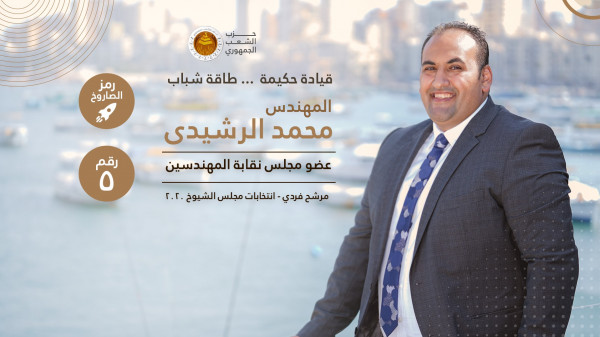 محمد الرشيدي يطلق حملته الانتخابية لمجلس الشيوخ المصري