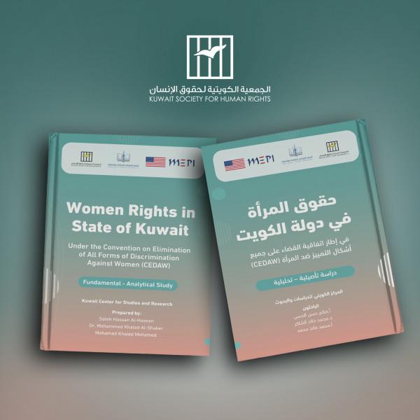 دراسة حول حقوق المرأة بالكويت في إطار اتفاقية القضاء على أشكال التمييز