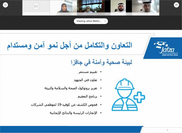 """جافزا تنظم ندوة افتراضية حول """"التعاون والتكامل من أجل نمو آمن ومستدام"""""""