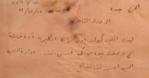 وثيقة تاريخية نادرة تكشف أول مسلمة إنجليزية أدت فريضة الحج