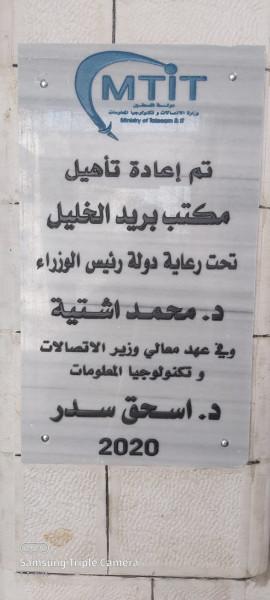 البريد الفلسطيني يستأنف العمل في مكتب الخليل بحلته الجديدة
