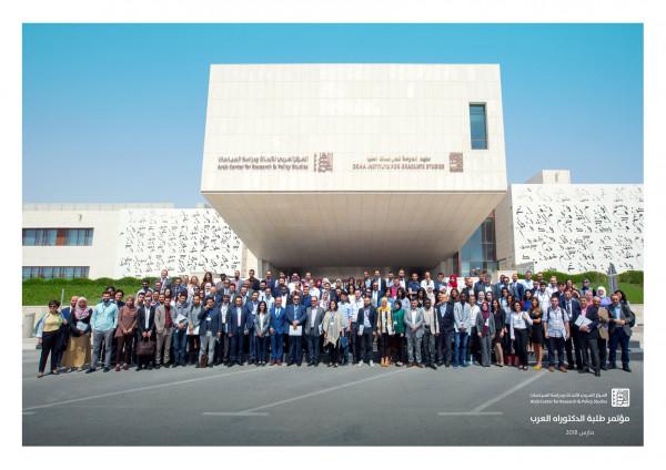 انطلاق أعمال مؤتمر طلبة الدكتوراه العرب في الجامعات الغربية عن بُعد