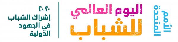 الاتحاد العام لنقابات عمال فلسطين يحيي اليوم العالمي للشباب