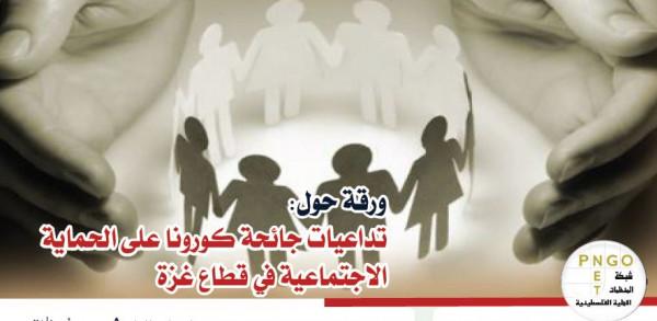 شبكة المنظمات الأهلية تصدر ورقة حول تداعيات (كورونا) على الحماية الاجتماعية بقطاع غزة