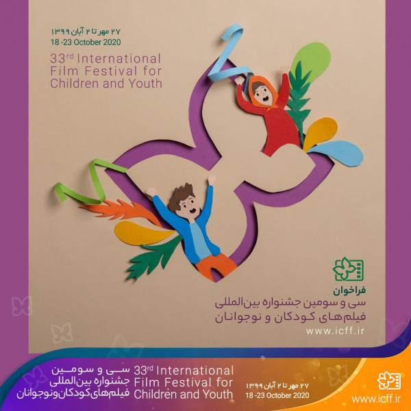 انطلاق مهرجان الأطفال واليافعين السينمائي الدولي الثالث والثلاثين