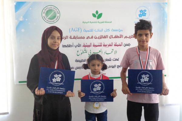 كل البنات تكرم الأطفال الفائزين بمسابقة الرسم ضمن الحملة العربية للتنمية البيئية