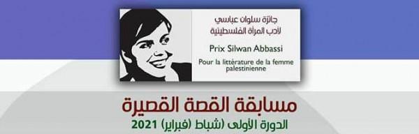إطلاق جائزة سلوان عباسي لأدب المرأة الفلسطينية
