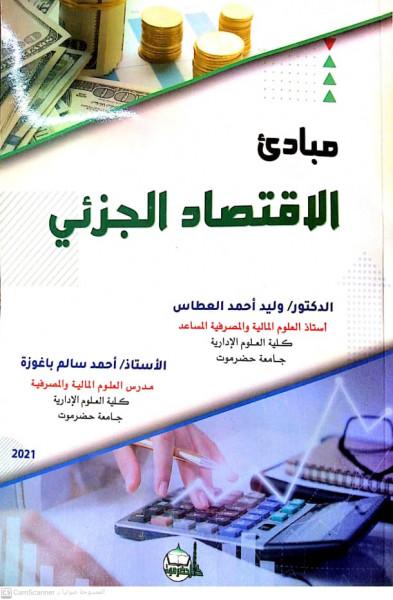 """مبادئ الاقتصاد الجزئي"".. جديد إصدارات دار حضرموت للدراسات والنشر"