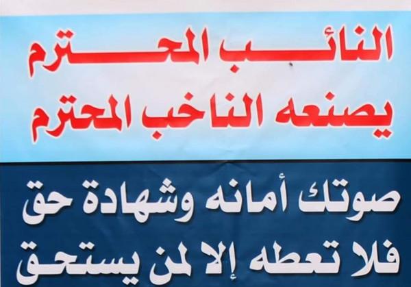 حملة النائب المحترم: عودة نفس السياسات والوجوه القديمة سيؤدي لانفجار يطيح بالجميع
