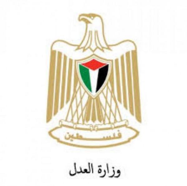 وزارة العدل تُعلن إغلاق مقر الوزراة الرئيسي في رام الله