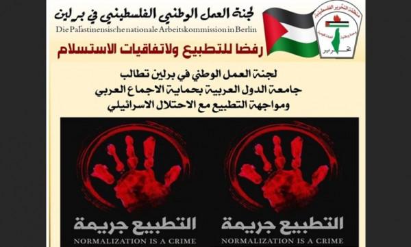 لجنة العمل الوطني في برلين تطالب جامعة الدول العربية بحماية الاجماع العربي