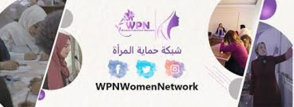شبكة حماية النساء بمحافظة أريحا والأغوار تطلق برنامج تدريبي