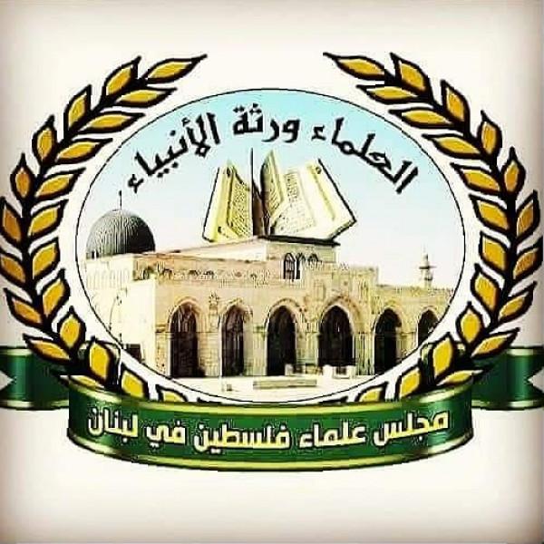 مجلس علماء فلسطين بلبنان: من شارك في مجزرة صبرا وشاتيلا مجرمو حرب