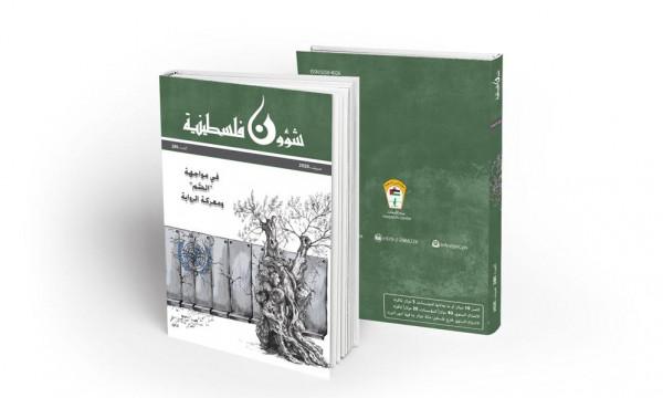 """مركز الأبحاث بمنظمة التحرير يصدر العدد 280 من """"شؤون فلسطينية"""""""