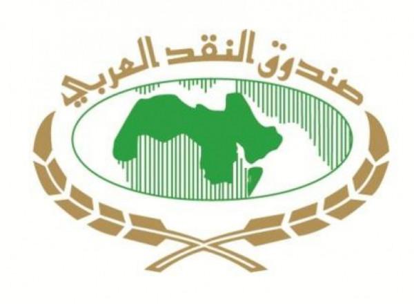 مجلس إدارة صندوق النقد العربي يعتزم عقد اجتماعه الـ196
