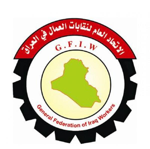 كتلة نضال العمال في فلسطين تهنئ الاتحاد العام لنقابات العمال في العراق