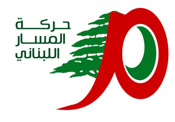 حركة المسار اللبناني: على اللبنانيين أن يرفضوا الضغوطات التي تمارس على الرئيس المكلف