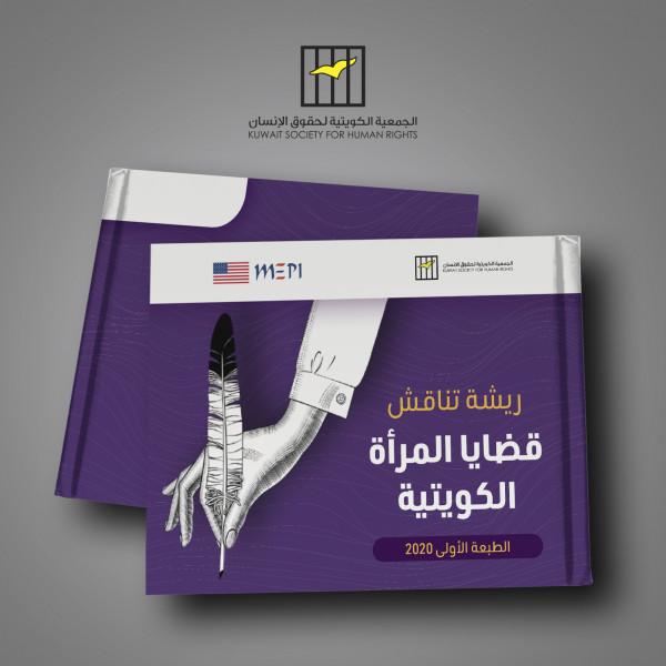 الجمعية الكويتية تصدر كتيب يحتوي على رؤية فنية تعرض قضايا المرأة الكويتية