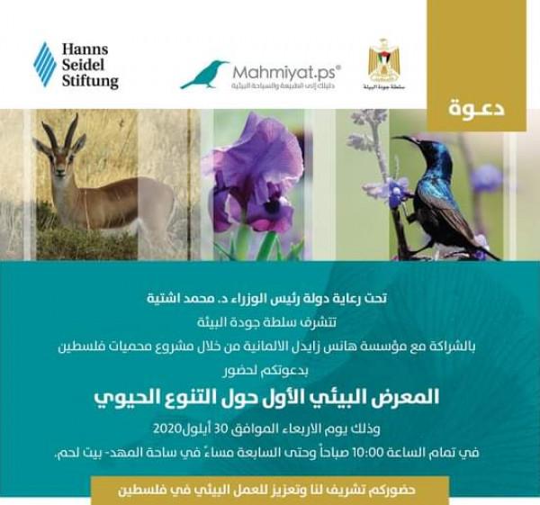 """""""محميات فلسطين"""" يدعو للتفاعل مع المعرض البيئي الأول حول التنوع الحيوي في بيت لحم"""