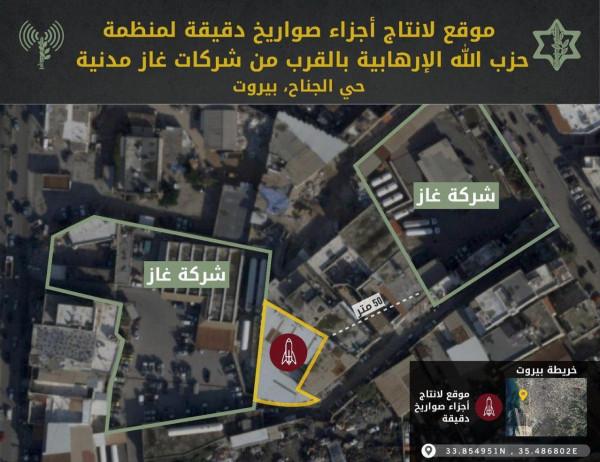 الجيش الإسرائيلي: اكتشفنا ثلاثة مواقع في قلب بيروت لإنتاج مواد تستخدم لإنتاج الصواريخ الدقيقة