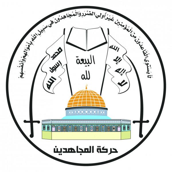 حركة المجاهدين تصدر بيان نعي بوفاة أمير دولة الكويت