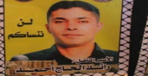 الأسير رائد الحاج أحمد من قطاع غزة يدخل عامه 17 بسجون الاحتلال