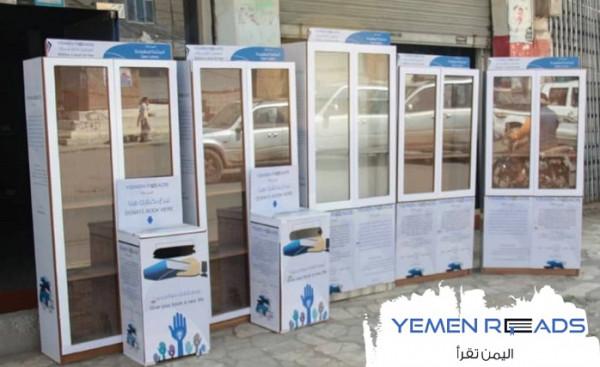 """""""اليمن تقرأ"""" مشروع يحث على القراءة الحرة في أوساط النشء والشباب"""