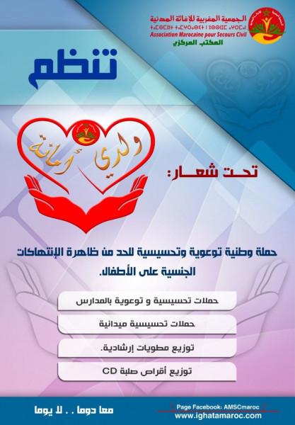 """""""ولدي أمانة"""" شعار الحملة الوطنية للجمعية المغربية للإغاثة المدنية"""