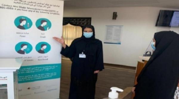 مبادلة للرعاية الصحية توفر سفراء العافية ضمن مرافقها الصحية