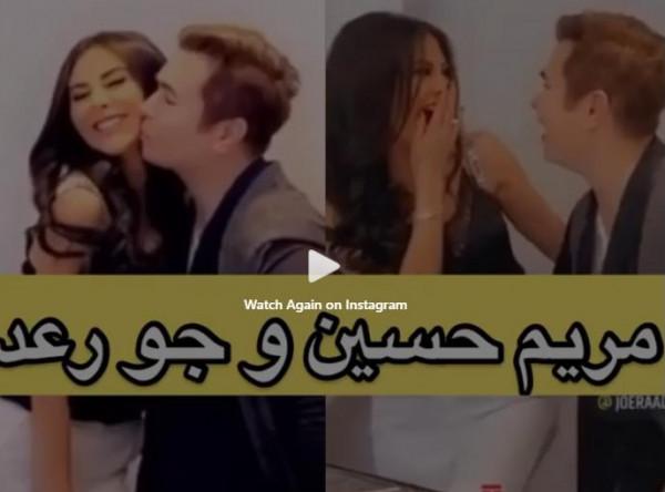 شاهد: مريم حسين وجو رعد يثيران الجدل بقبلاتهما والحديث عن خطوبتهما