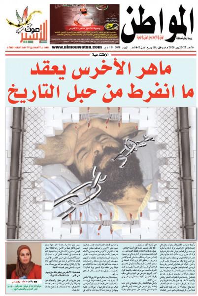 """صحيفة المواطن الجزائرية تصدر ملحقها الثالث عن الأسير""""ماهر الأخرس """""""