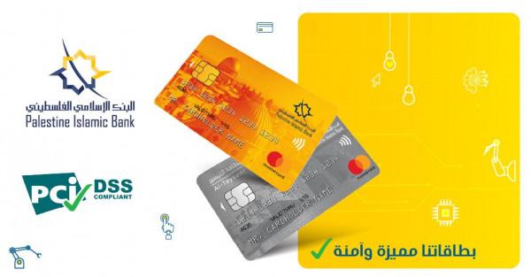 البنك الإسلامي الفلسطيني يحصل على شهادة الامتثال لمعايير أمن بيانات بطاقات الدفع PCI DSS