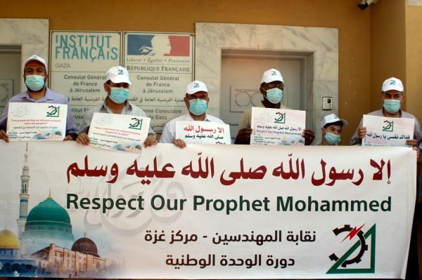 نقابة المهندسين بغزة تنظم وقفة احتجاجية أمام المعهد الثقافي الفرنسي