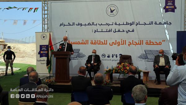 """جامعة النجاح الوطنية تفتتح محطة """"النجاح"""" الأولى للطاقة الشمسية"""