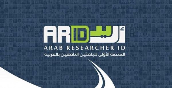 منصة أريد للبحث العلمي تنهي استعدادها لإطلاق المحفل العلمي الدولي السابع