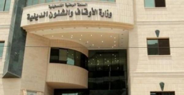 وزارة الأوقاف تُعلن قريبًا عن أكثر من 200 وظيفة بغزة