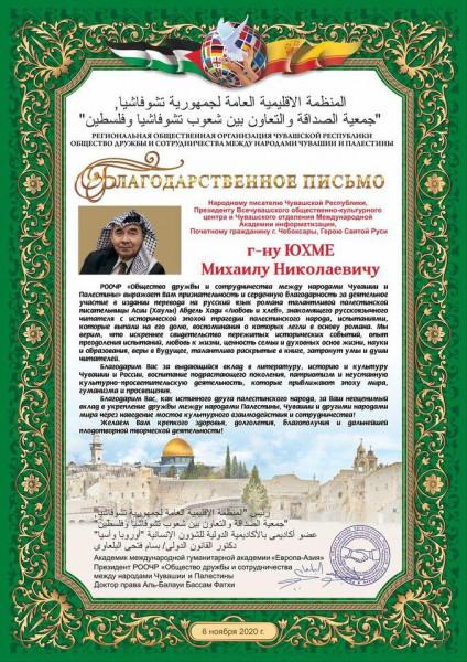 جمعية الصداقة الفلسطينية التشوفاشية تكرم رئيس اتحاد الكتاب والصحفيين بجمهورية تشوفاشيا