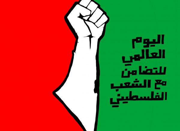 الحملة الاكادييمية تطلق فعاليات اليوم العالمي للتضامن مع الشعب الفلسطيني