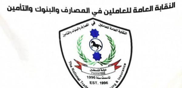 نقابة العاملين في المصارف والبنوك والتأمين تعلن عن فتح باب الانتساب في محافظة الخليل