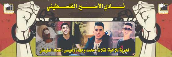 نادي الأسير: الاحتلال يُواصل اعتقال ثلاثة أشقاء من مخيم العروب أحدهم إصابته بليغة