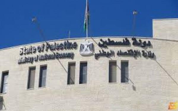 وزارة الاقتصاد تُصدر 310 شهادات منشأ خلال الشهر الماضي