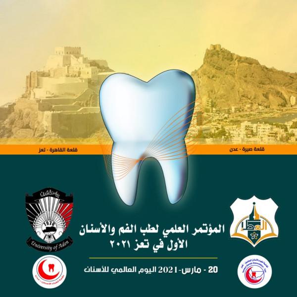 اللجنة التحضيرية في عدن تعلن عن توصل اللجنة العلمية لصياغة محاور استقبال أبحاث الباحثين