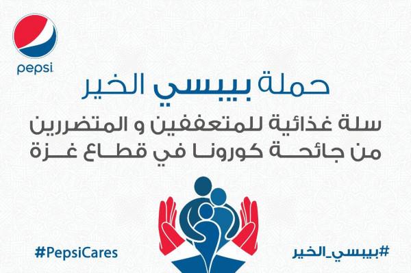 """بيبسي تطلق حملة """"بيبسي الخير"""" لإغاثة متضرري غزة"""
