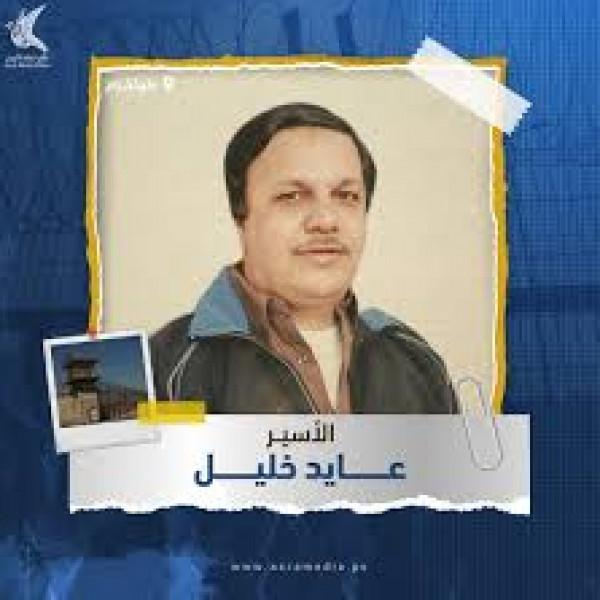 سلطات الاحتلال تنقل الأسير عايد خليل للمستشفى بعد تدهور وضعه الصحي